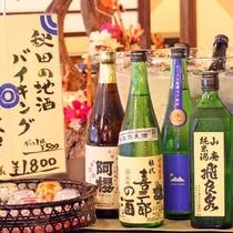 「女将厳選◆秋田地酒バイキング」~90分飲み放題~