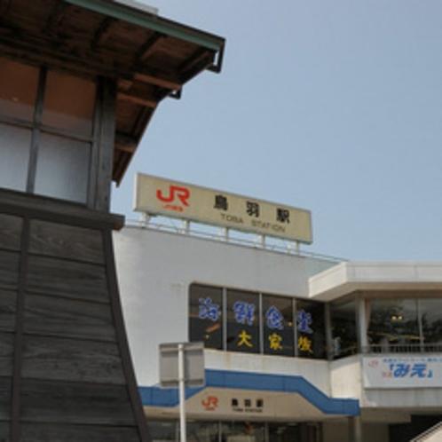 鳥羽駅JR側に出てください