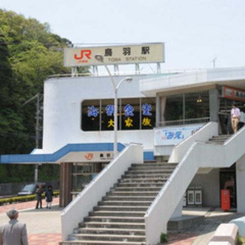 JR鳥羽駅徒歩2分JR側に出てください