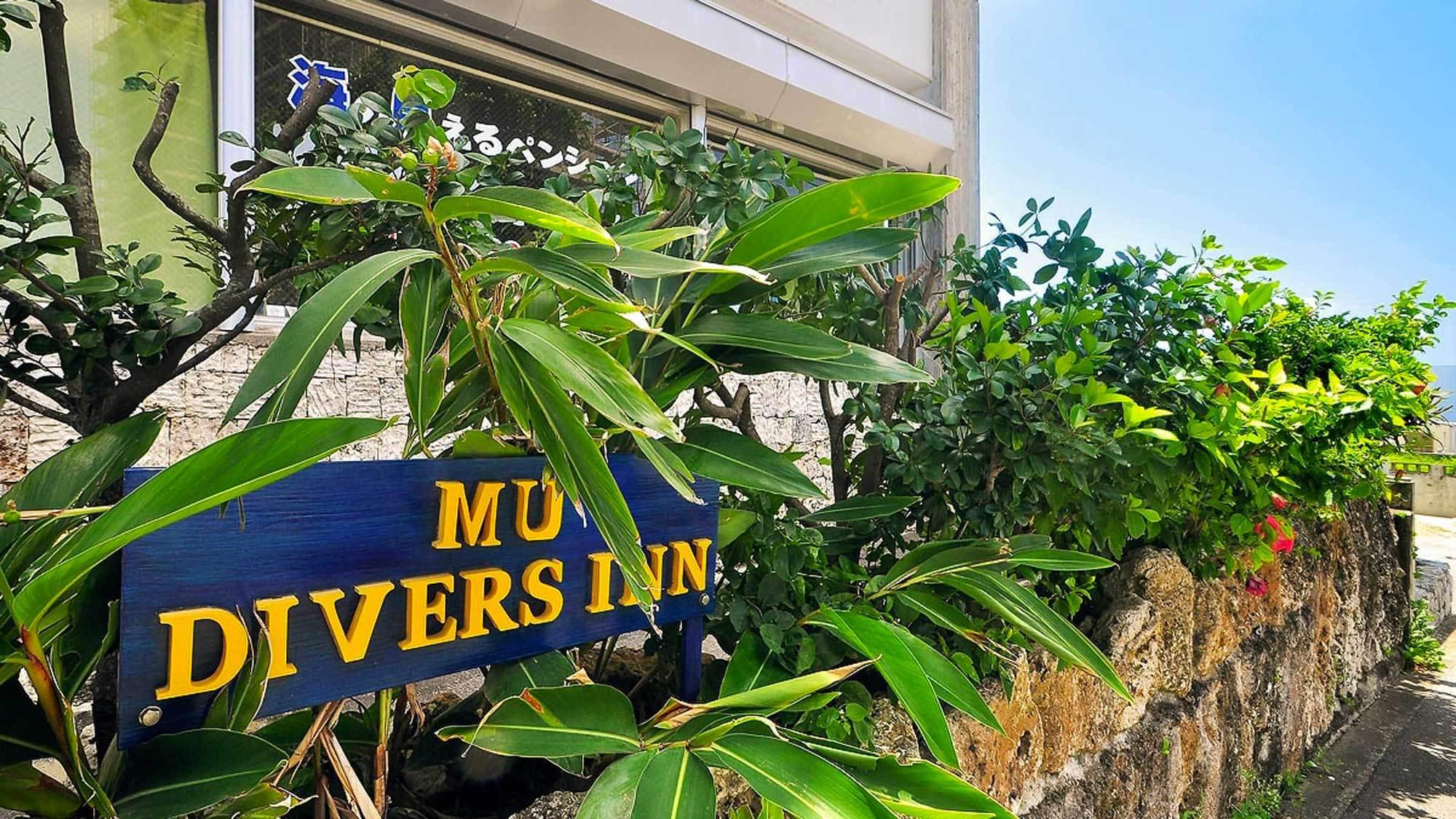 【外観】ようこそペンションMUへ♪宮古の綺麗な海と宿からの絶景を眺めながらのんびりお過ごしください♪