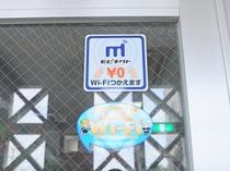 【館内】1階共用スペースにてWi-Fi接続が可能です。