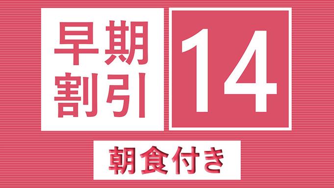 ☆早期割14☆2週間前までの予約で更にお得!和食バイキング朝食付き