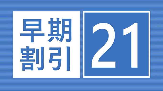 ☆早期割21☆3週間前までの予約で更にお得!