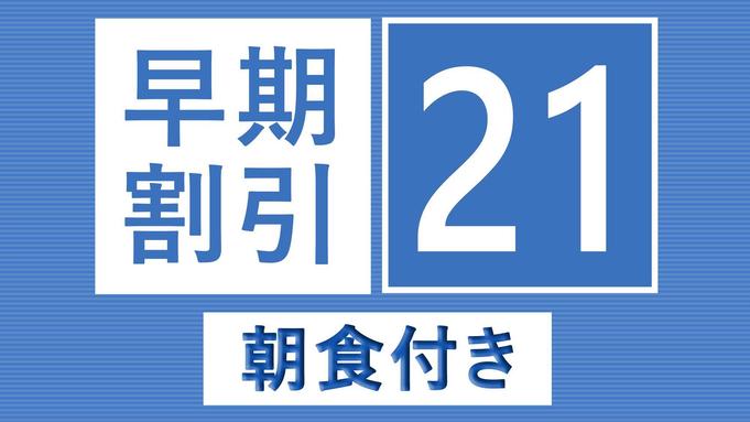 ☆早期割21☆3週間前までの予約で更にお得!和食バイキング朝食付き
