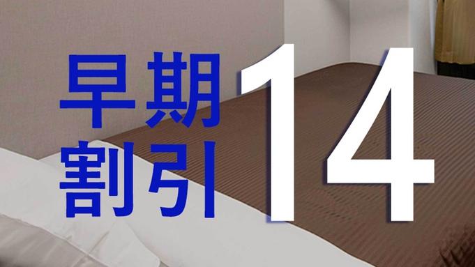 ☆早期割14☆2週間前までの予約で更にお得!