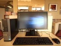 ロビーに共用パソコンを設置しました