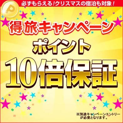New 『ポイント10倍』付【高松空港・高速バスが便利♪】【栗林公園前バス停】
