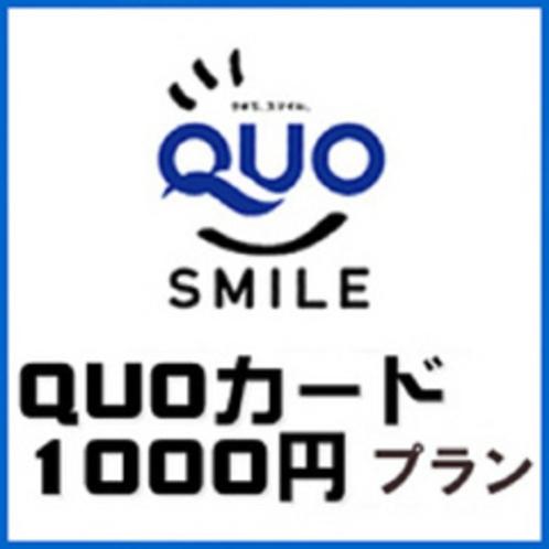 【クオカード1000円】