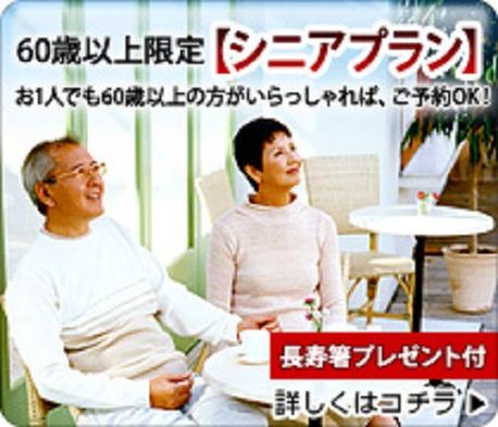 【60歳以上限定】シニアプラン★長寿箸プレゼント★