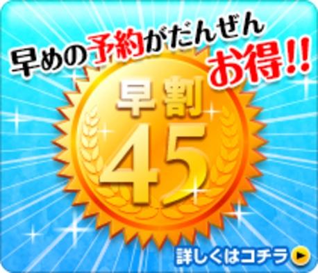 【さき楽★早割45】45日前までの予約がおトク!