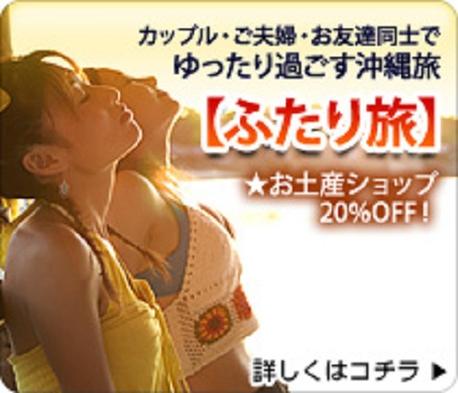 【ふたり旅】カップル&ご夫婦 大切な人とゆったり過ごす沖縄旅♪