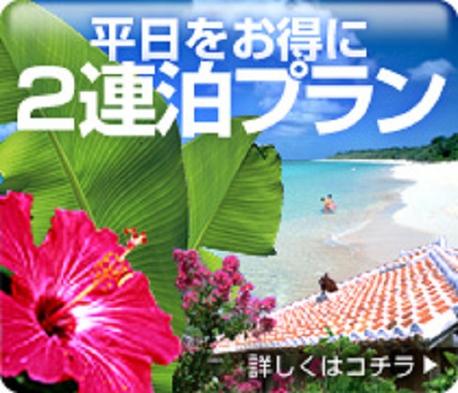 【平日限定】日〜木をお得に!!2連泊プラン♪