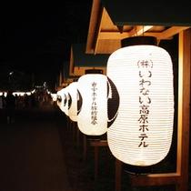 岩内祭りの行灯