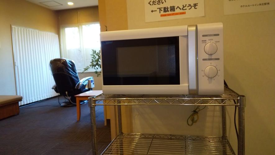 【電子レンジ】1階リラクゼーションルーム入口に設置しております