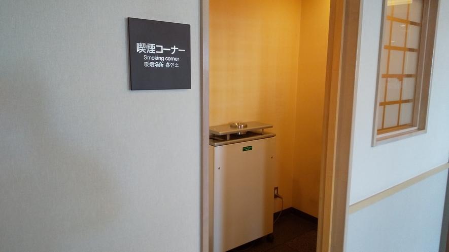 【喫煙コーナー】1階にございます