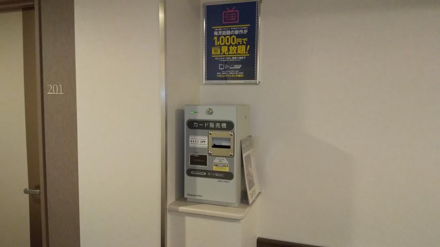 【VOD券売機】2階から8階までのエレベーター横に設置がございます