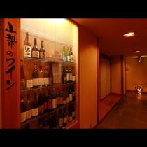 ◇館内◇甲州ワインの品揃えが自慢