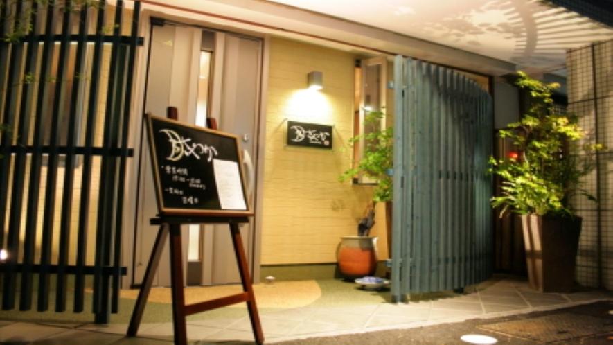 食事券付きプラン提携店舗の外観イメージ【月さやか】※