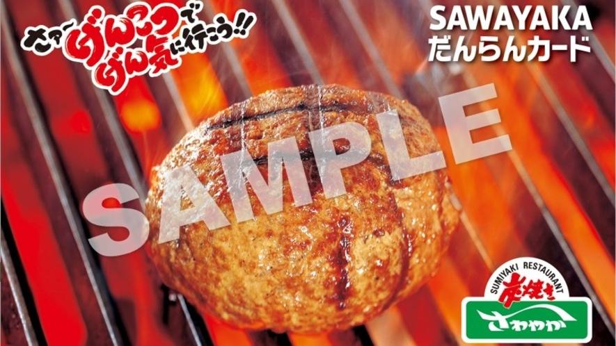 静岡県にしかない「炭焼きレストラン さわやか」ハンバーグイメージ