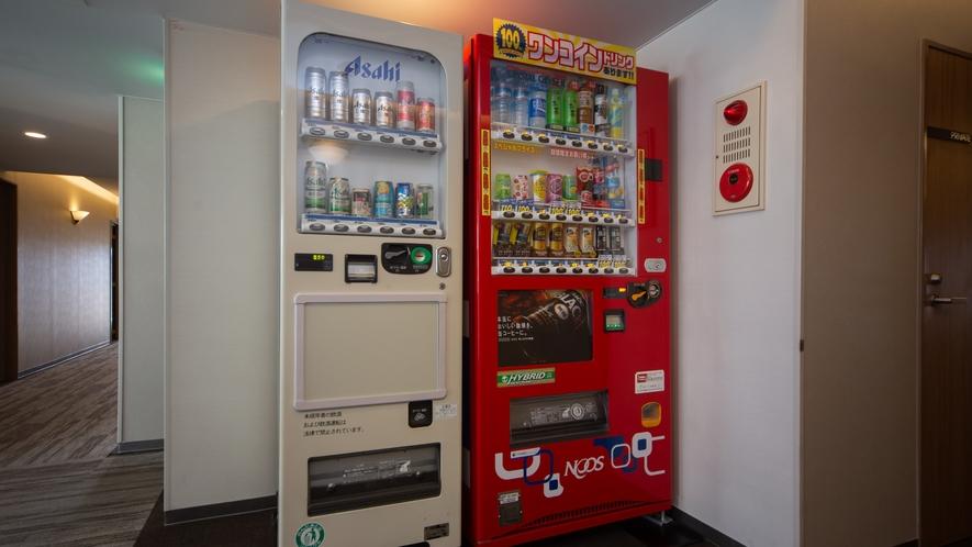 アルコールやソフトドリンクの自動販売機あり