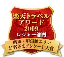 2009年楽天トラベルアワード受賞