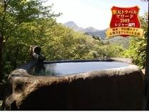 ν恋する露天♪『空飛ぶ石風呂』ν このお風呂に一目ぼれ?!!