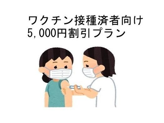 ワクチン接種応援・5,000円割引きプラン(夕食・朝食ともお部屋食)