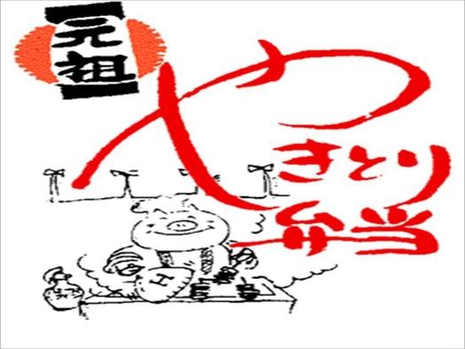 【やきとり弁当】函館名物ハセガワストア御食事券付プラン!(1泊2食ビュッフェ)