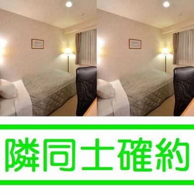 【お隣同士確約】 広めのお部屋が無くても安心♪ グループ&ファミリープラン!<素泊り>