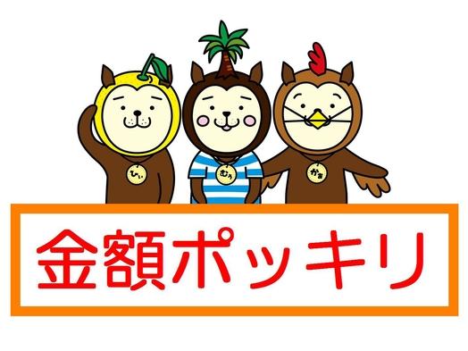 【 平日宿泊用 】 金額ポッキリプラン! <素泊り>