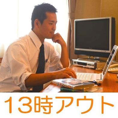 【3タイプから選べる】室数限定シングル♪ <素泊り> &13時チェックアウト♪