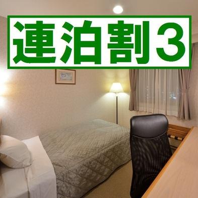 【楽天スーパーSALE】5%OFF!連泊割(3)プラン♪ <素泊り> 工事関係の方も大歓迎♪