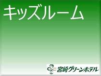 【無料】キッズルーム
