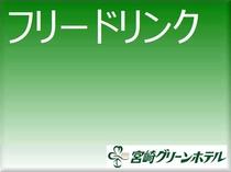 【無料】フリードリンク