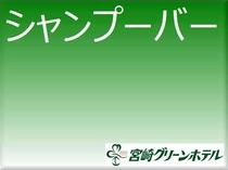 【無料】シャンプーバー