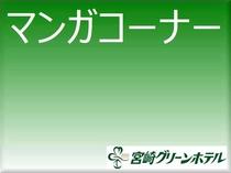 【無料】マンガコーナー