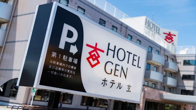 【夏旅セール】シンプルSTAY 〜ホテルの朝食バイキング&Wi-Fi&駐車場など無料〜