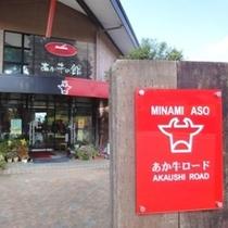 【あか牛の館】焼肉レストラン、精肉販売