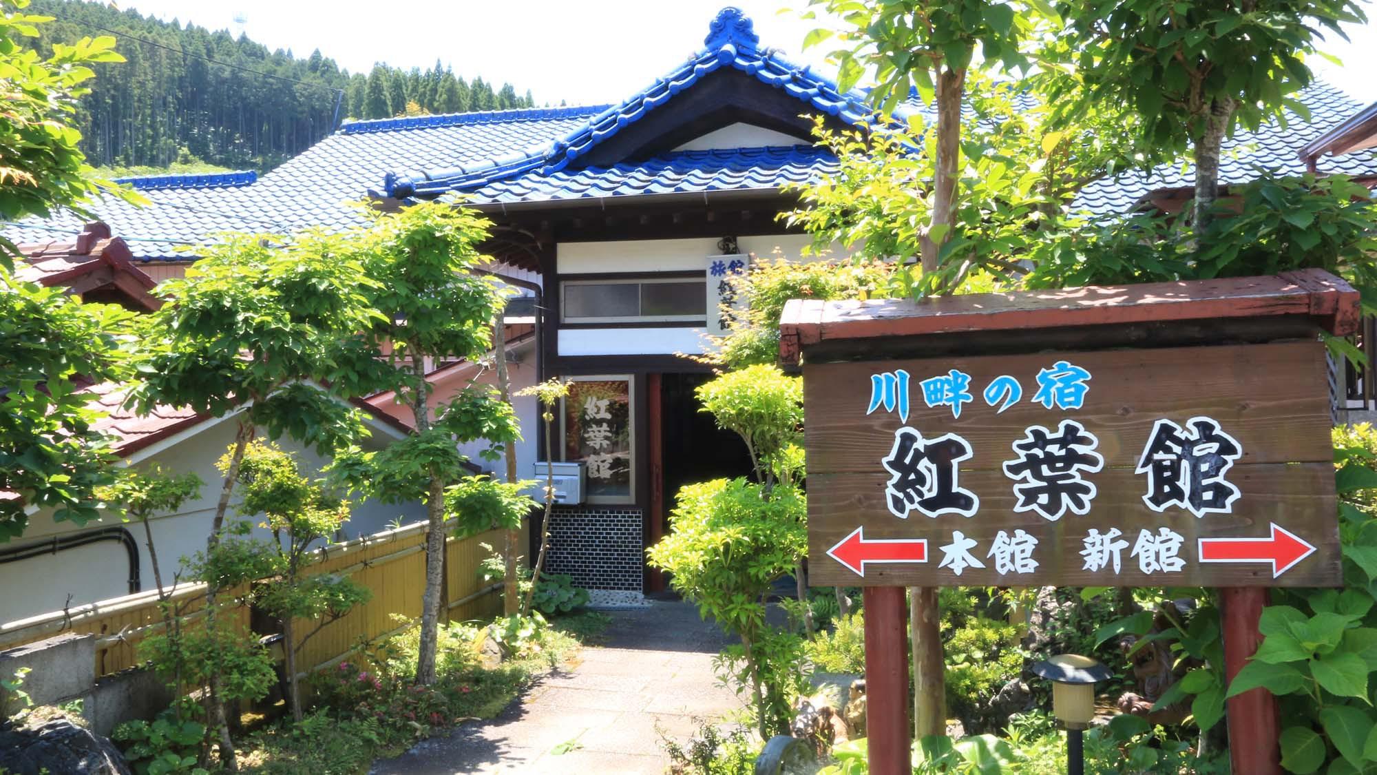 清流「芹川」添いにある、昭和8年建築の木造二階建て、古民家風の老舗旅館です。