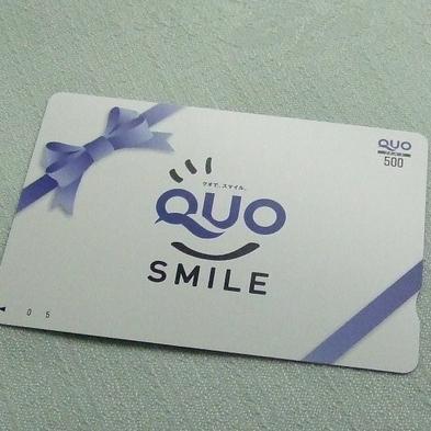 【ルートイン三沢】●QUOカード500円付きプラン●