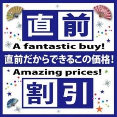 【ルートイン三沢】◆直前割引プラン◆〜3日前からのご予約はこちら〜