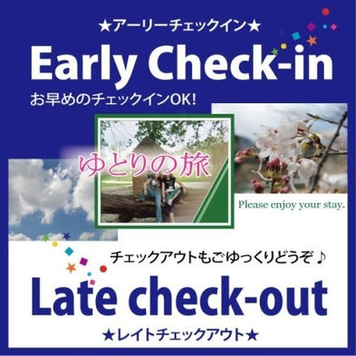 【ルートイン三沢】◆24時間STAY◆12時チェックイン〜翌昼12時チェックアウト可能!