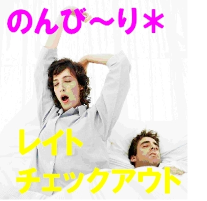 【ルートイン三沢】3室限定!レイトチェックアウトプラン