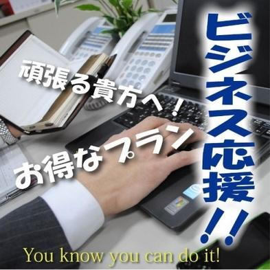 【ルートイン三沢】クリーニングYシャツ1枚無料プラン