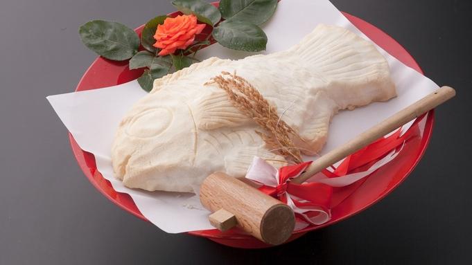 【ご長寿祝いプラン】ちゃんちゃんこ無料貸出や鯛の塩釜焼き特典あり ※4名以上の受付(個室食)