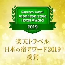 楽天トラベルアワード◆日本の宿賞受賞(2019)
