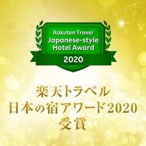 楽天トラベルアワード◆日本の宿賞受賞(2020)