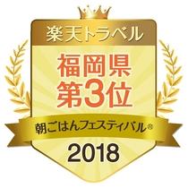 朝ご飯フェスティバル2018(福岡県3位)