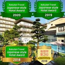 外観(2020・2019・2018日本の宿受賞)