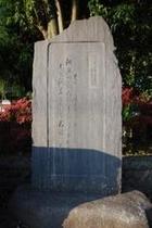 関鉄之介の碑